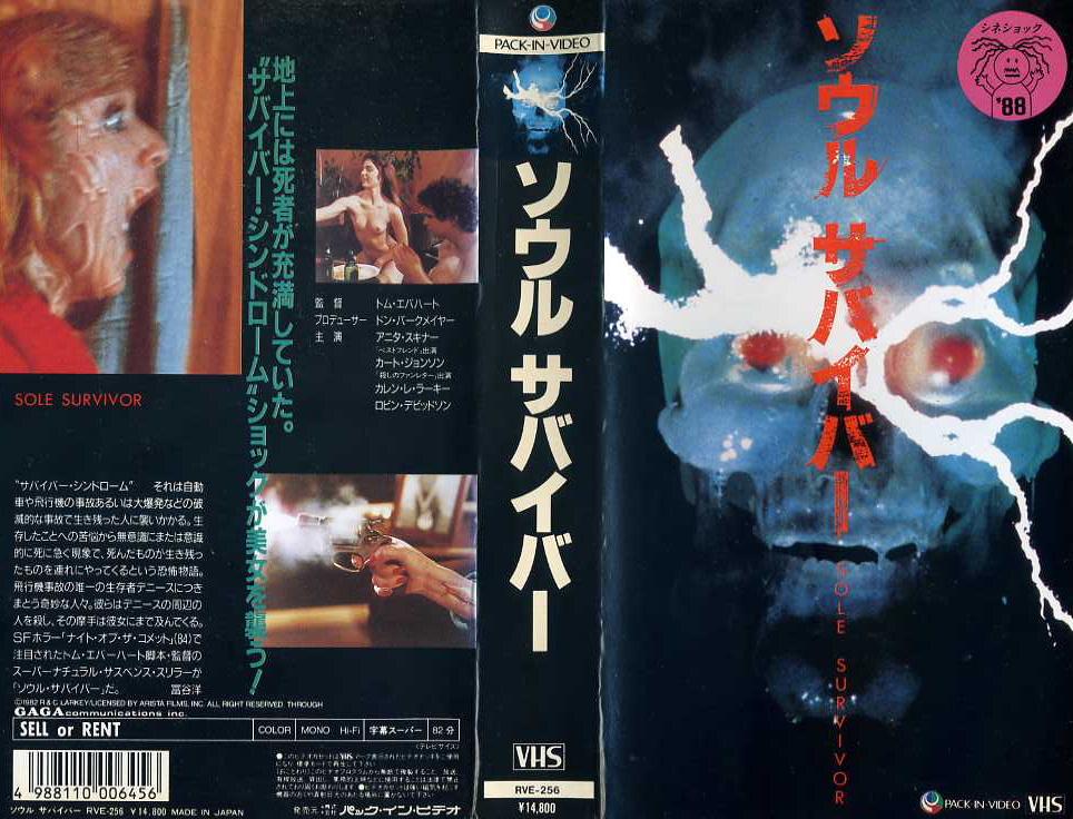 ソウル・サバイバー VHSネットレンタル ビデオ専門店 廃盤ビデオ専門店 株式会社Kプラス