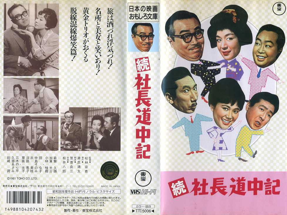 続・社長道中記 VHSネットレンタル ビデオ博物館 廃盤ビデオ専門店 株式会社Kプラス