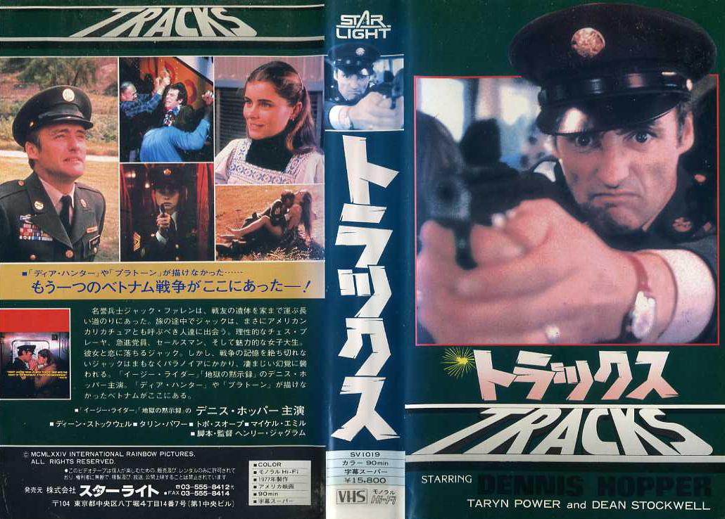 トラックス 1977年 デニス・ホッパー主演作 VHSネットレンタル ビデオ博物館 廃盤ビデオ専門店 株式会社Kプラス