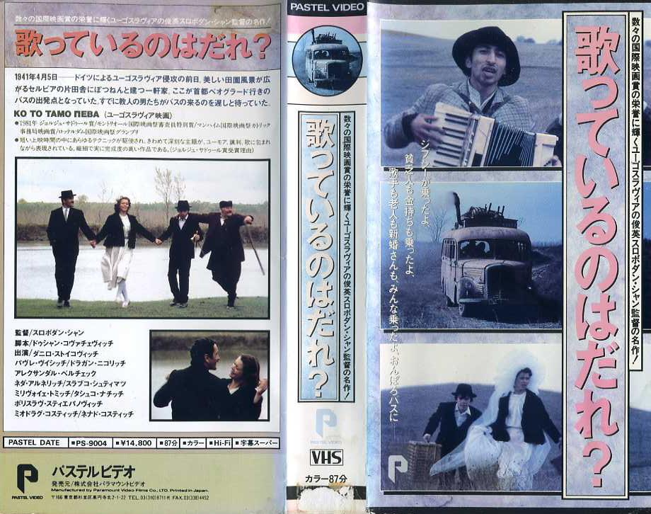 歌っているのはだれ? VHSネットレンタル ビデオ博物館 廃盤ビデオ専門店 株式会社Kプラス