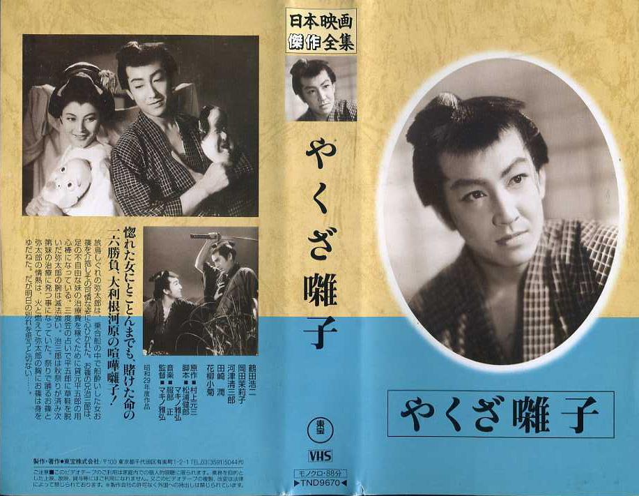やくざ囃子 VHSネットレンタル ビデオ博物館 廃盤ビデオ専門店 株式会社Kプラス