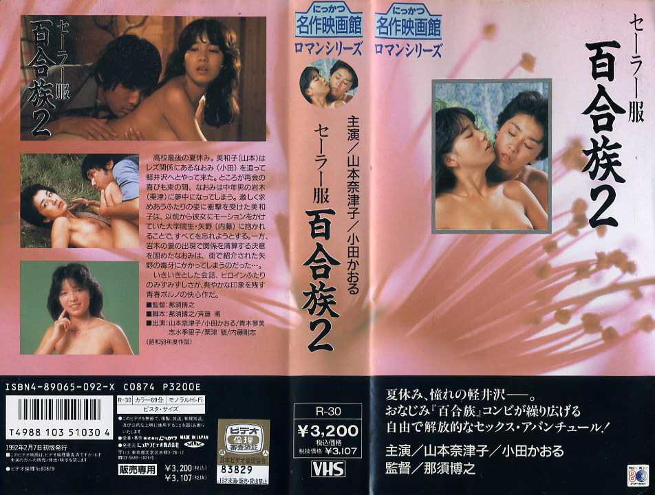 セーラー服 百合族2 VHSネットレンタル ビデオ博物館 廃盤ビデオ専門店 株式会社Kプラス