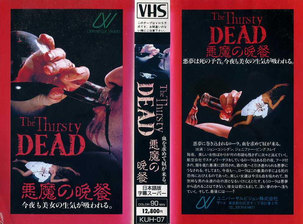 悪魔の晩餐 VHSネットレンタル ビデオ博物館 廃盤ビデオ専門店 株式会社Kプラス