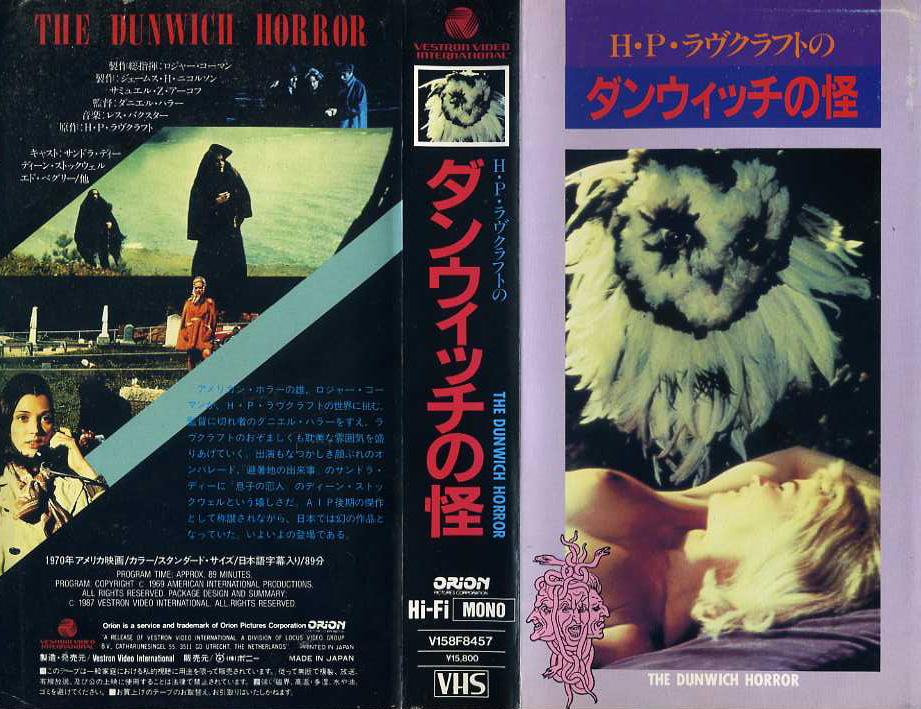 H・P・ラヴクラフトの ダンウィッチの怪 VHSネットレンタル ビデオ博物館 廃盤ビデオ専門店 株式会社Kプラス