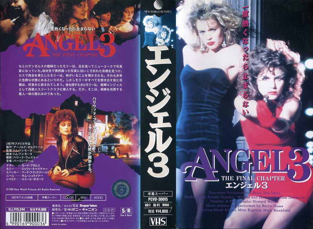 エンジェル3 VHSネットレンタル