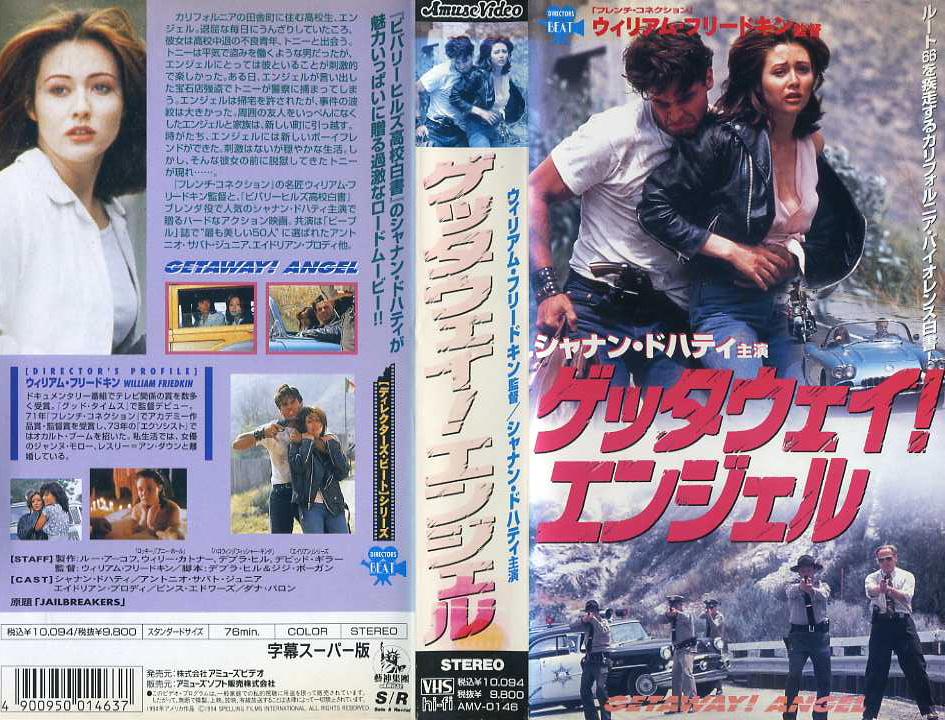 ゲッタウェイ!エンジェル VHSネットレンタル ビデオ博物館 廃盤ビデオ専門店 株式会社Kプラス