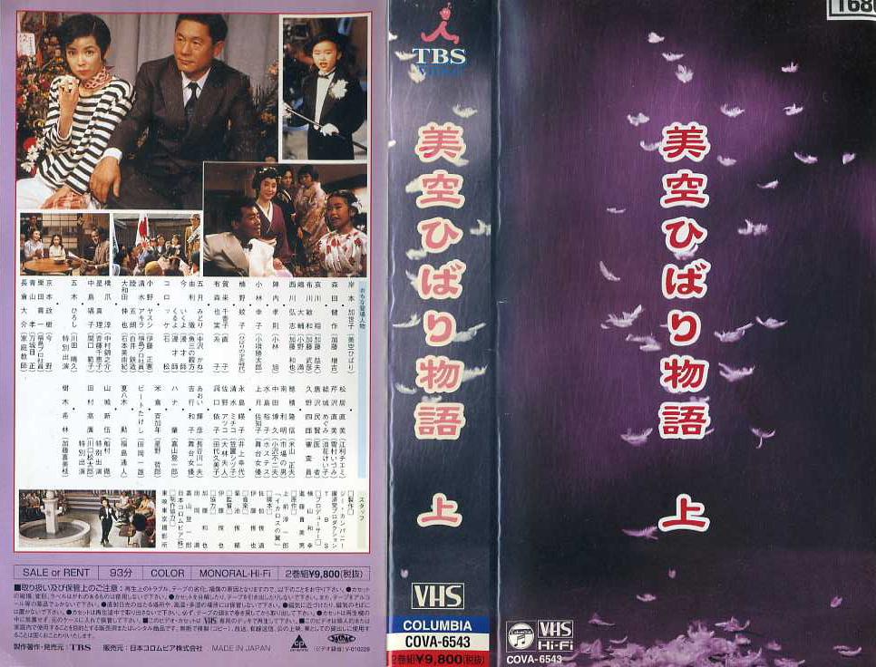 美空ひばり物語 VHS2巻セット VHSネットレンタル ビデオ博物館 廃盤ビデオ専門店 株式会社Kプラス