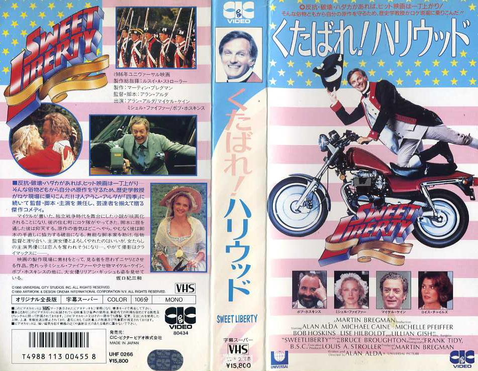 くたばれ!ハリウッド VHSネットレンタル ビデオ博物館 廃盤ビデオ専門店 株式会社Kプラス