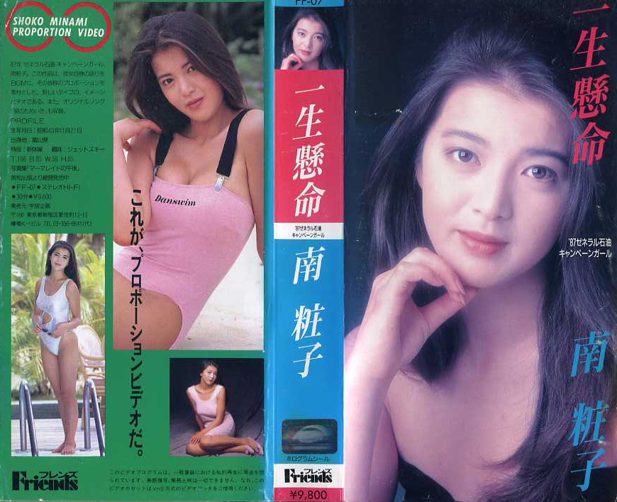 一生懸命 南粧子 (池田昌子) VHSネットレンタル ビデオ博物館 廃盤ビデオ専門店 株式会社Kプラス