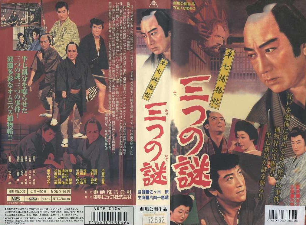 半七捕物帖 三つの謎 VHSネットレンタル ビデオ博物館 廃盤ビデオ専門店 株式会社Kプラス
