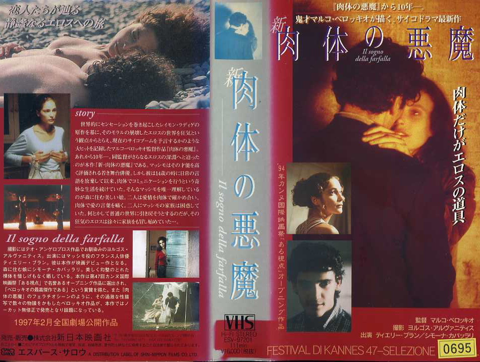 蝶の夢 ビデオタイトル「新 肉体の悪魔」 VHSネットレンタル ビデオ博物館 廃盤ビデオ専門店 株式会社Kプラス
