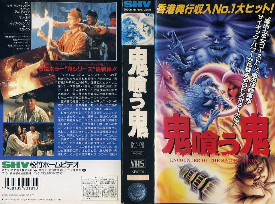 鬼喰う鬼 VHSネットレンタル ビデオ博物館 廃盤ビデオ専門店 株式会社Kプラス