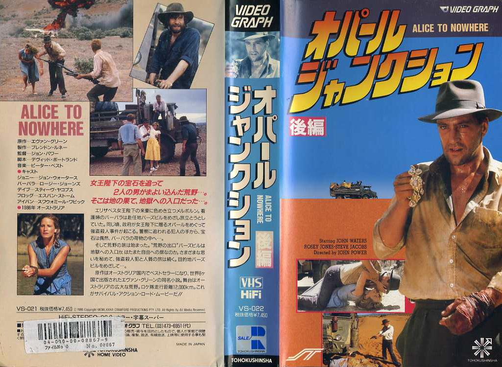 オパール・ジャンクション(前編・後編) VHSネットレンタル ビデオ博物館 廃盤ビデオ専門店 株式会社Kプラス