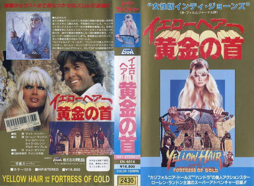 イエローヘアー 黄金の首 VHSネットレンタル ビデオ博物館 廃盤ビデオ専門店 株式会社Kプラス