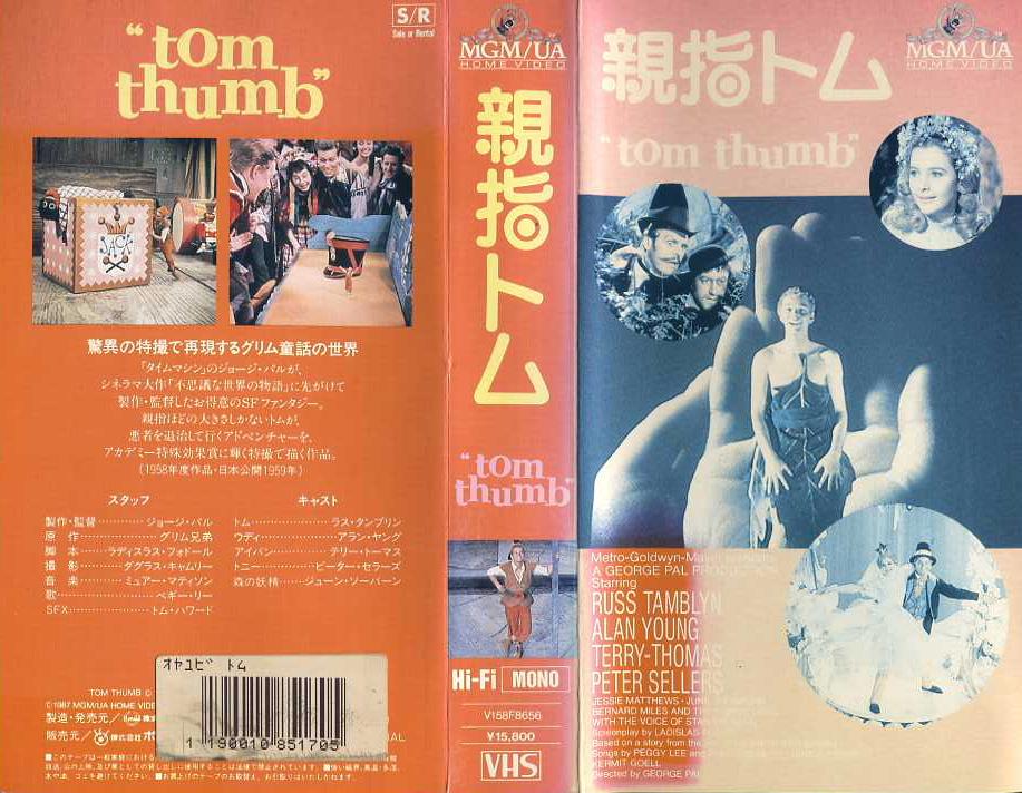 親指トム VHSネットレンタル ビデオ博物館 廃盤ビデオ専門店 株式会社Kプラス