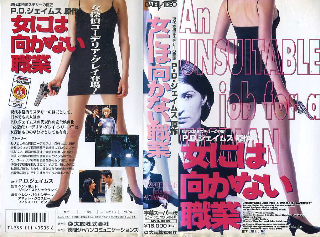 女には向かない職業 VHSネットレンタル ビデオ博物館 廃盤ビデオ専門店 株式会社Kプラス