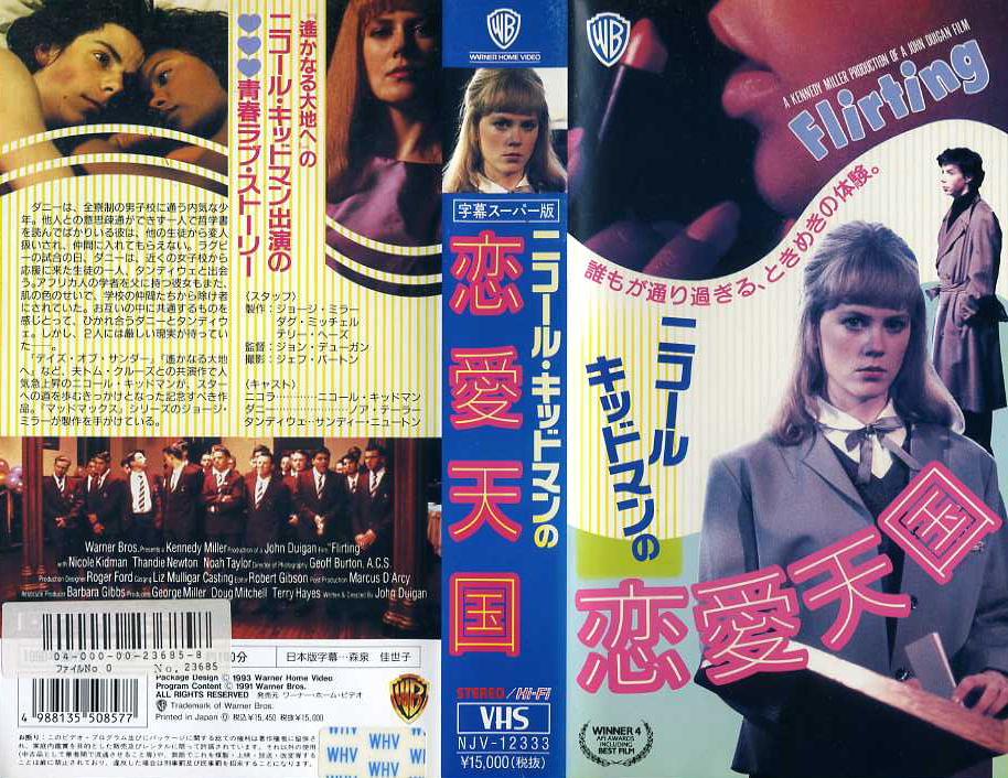 ニコール・キッドマンの恋愛天国 VHSネットレンタル ビデオ博物館 廃盤ビデオ専門店 株式会社Kプラス