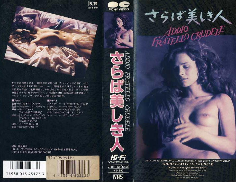 さらば美しき人 VHSネットレンタル ビデオ博物館 廃盤ビデオ専門店 株式会社Kプラス