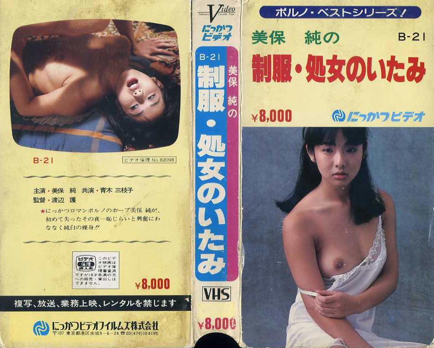 制服処女のいたみ VHSネットレンタル ビデオ博物館 廃盤ビデオ専門店 株式会社Kプラス