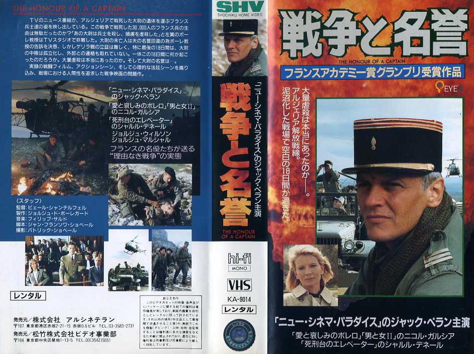 戦争と名誉 VHSネットレンタル ビデオ博物館 廃盤ビデオ専門店 株式会社Kプラス