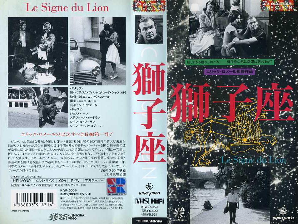 獅子座 VHSネットレンタル ビデオ博物館 廃盤ビデオ専門店 株式会社Kプラス