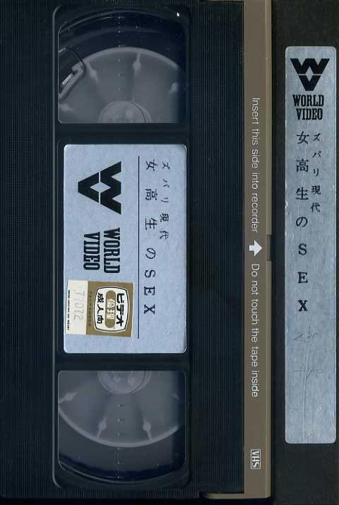 ズバリ現代 女高生のSEX  vhsネットレンタル ビデオ博物館 廃盤ビデオ専門店 株式会社kプラス