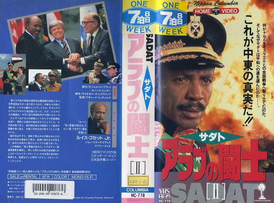 サダト アラブの闘士 2巻組 VHSネットレンタル ビデオ博物館 廃盤ビデオ専門店 株式会社Kプラス