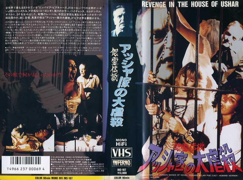 アッシャー家の大虐殺 怨霊伝説 VHSネットレンタル ビデオ専門店 廃盤ビデオ専門店 株式会社Kプラス