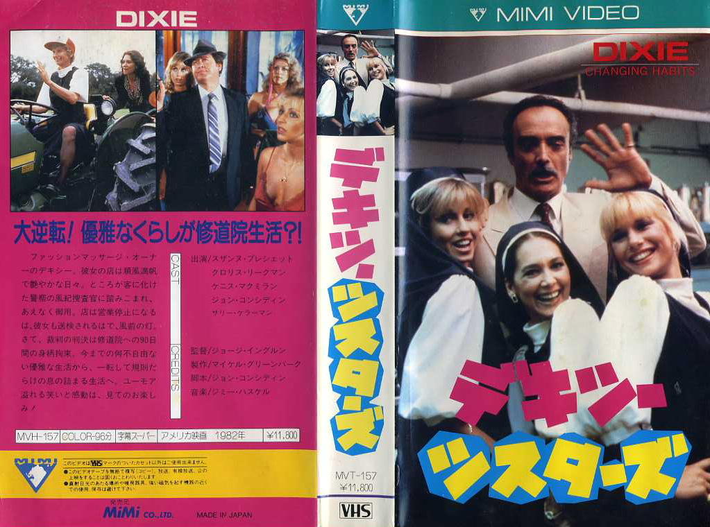 デキシー・シスターズ VHSネットレンタル ビデオ博物館 廃盤ビデオ専門店 株式会社Kプラス