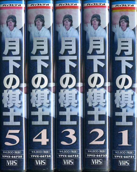 月下の棋士 TVドラマVHS全5巻セット VHSネットレンタル ビデオ博物館 廃盤ビデオ専門店 株式会社kプラス