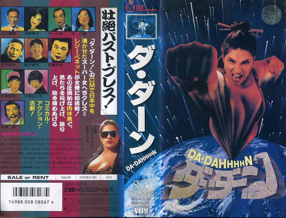 ダ・ダーン VHSネットレンタル ビデオ博物館 廃盤ビデオ専門店 株式会社kプラス