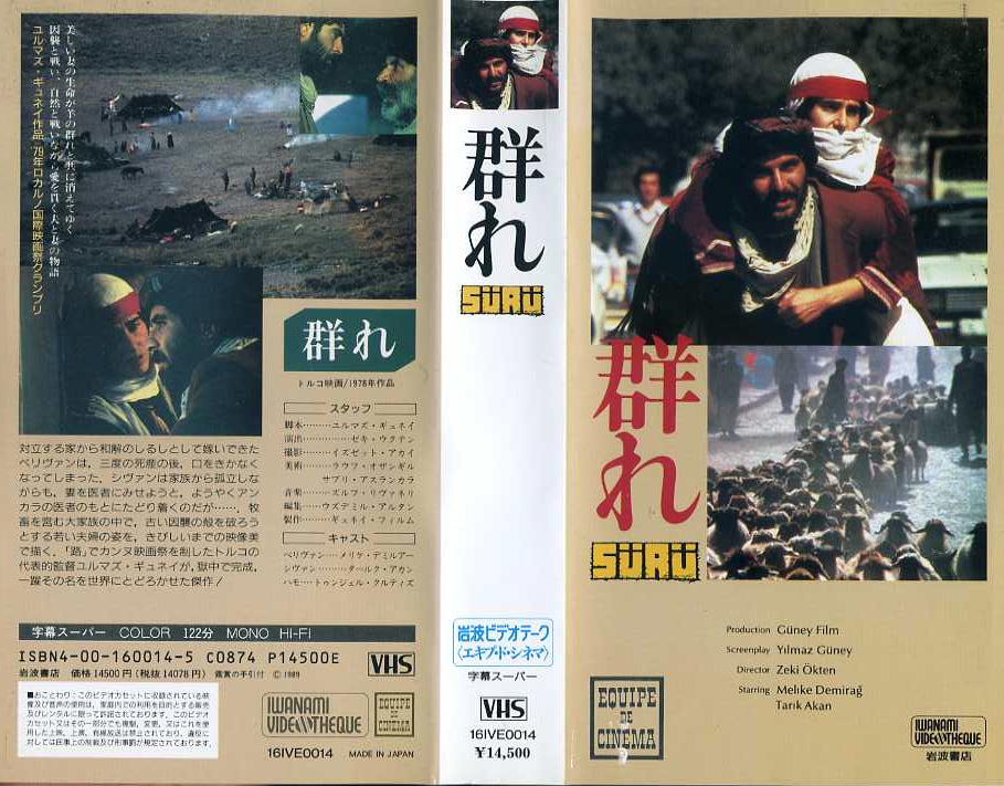 群れ VHSネットレンタル ビデオ博物館 廃盤ビデオ専門店 株式会社kプラス