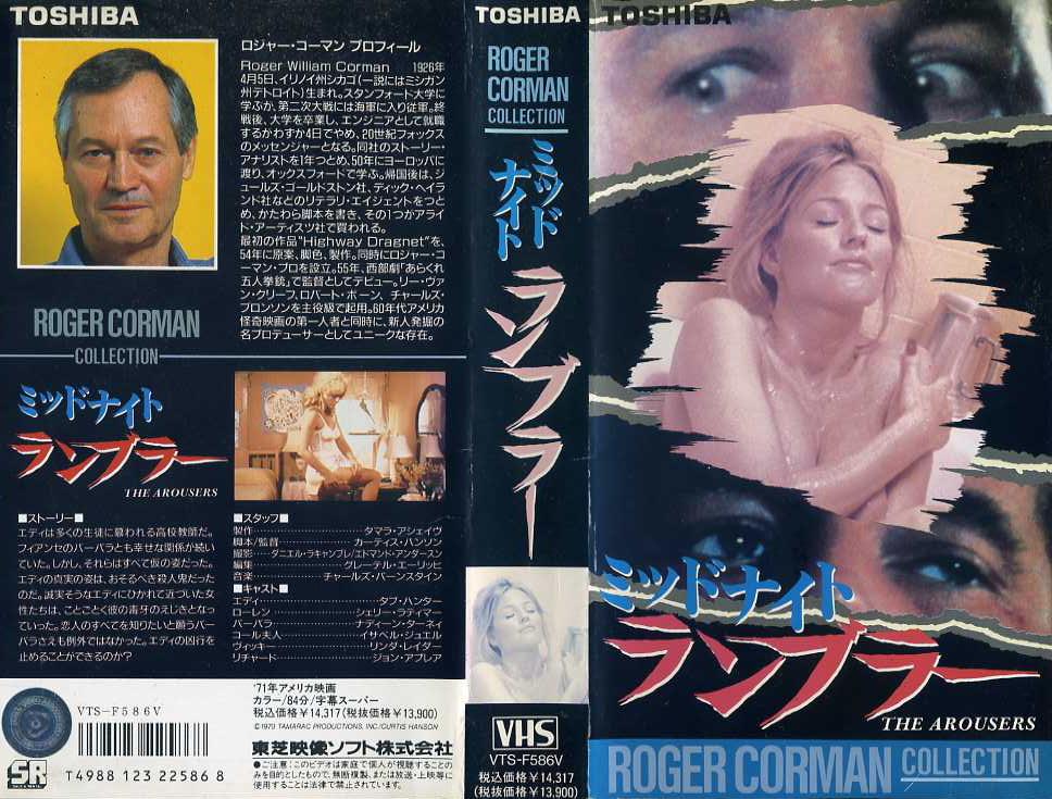 ミッドナイト・ランブラー  VHSネットレンタル ビデオ博物館 廃盤ビデオ専門店 株式会社kプラス