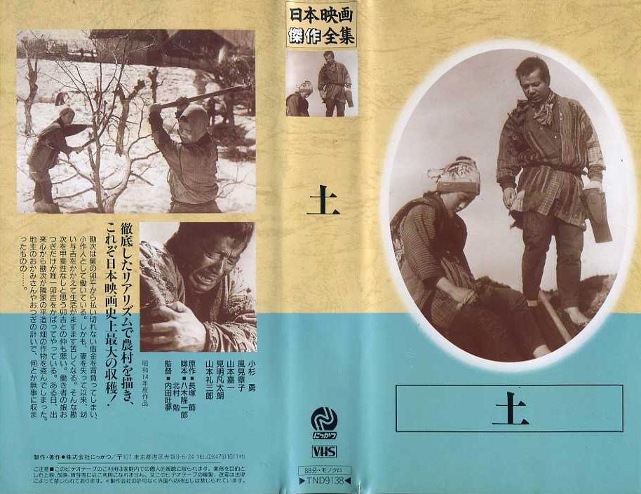 土 内田吐夢監督作 VHSネットレンタル ビデオ博物館 廃盤ビデオ専門店 株式会社kプラス