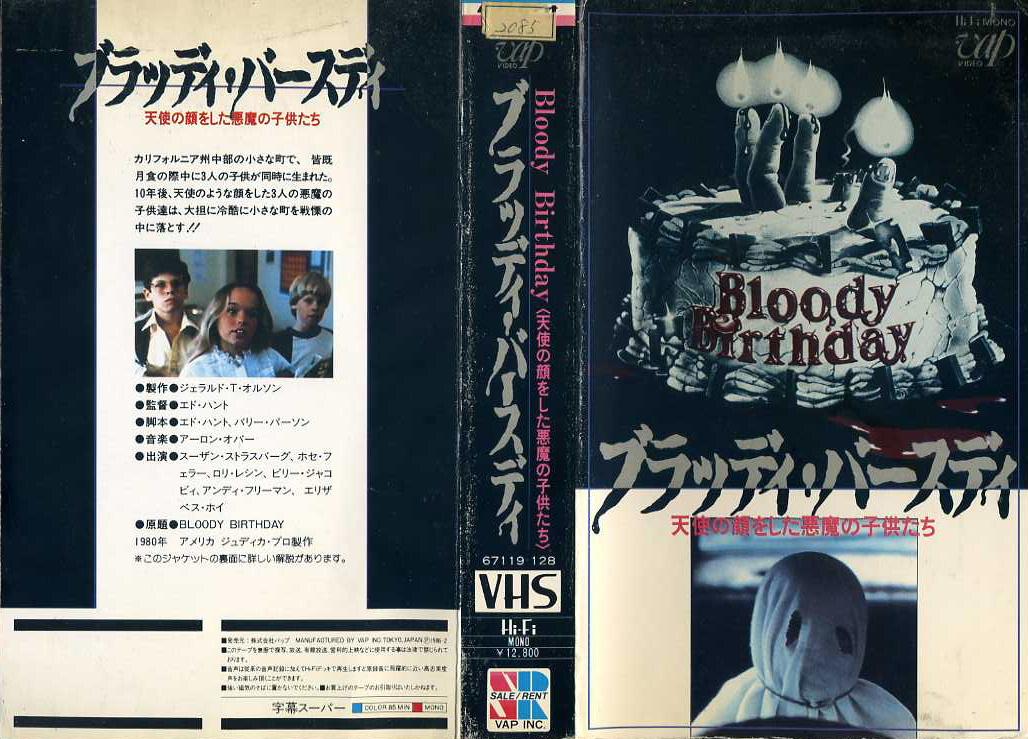 ブラッディ・バースデイ/天使の顔をした悪魔の子供たち VHSネットレンタル ビデオ博物館 廃盤ビデオ専門店 株式会社Kプラス
