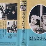 音楽喜劇 ほろよひ人生 VHSネットレンタル ビデオ専門店 廃盤ビデオ専門店 株式会社Kプラス