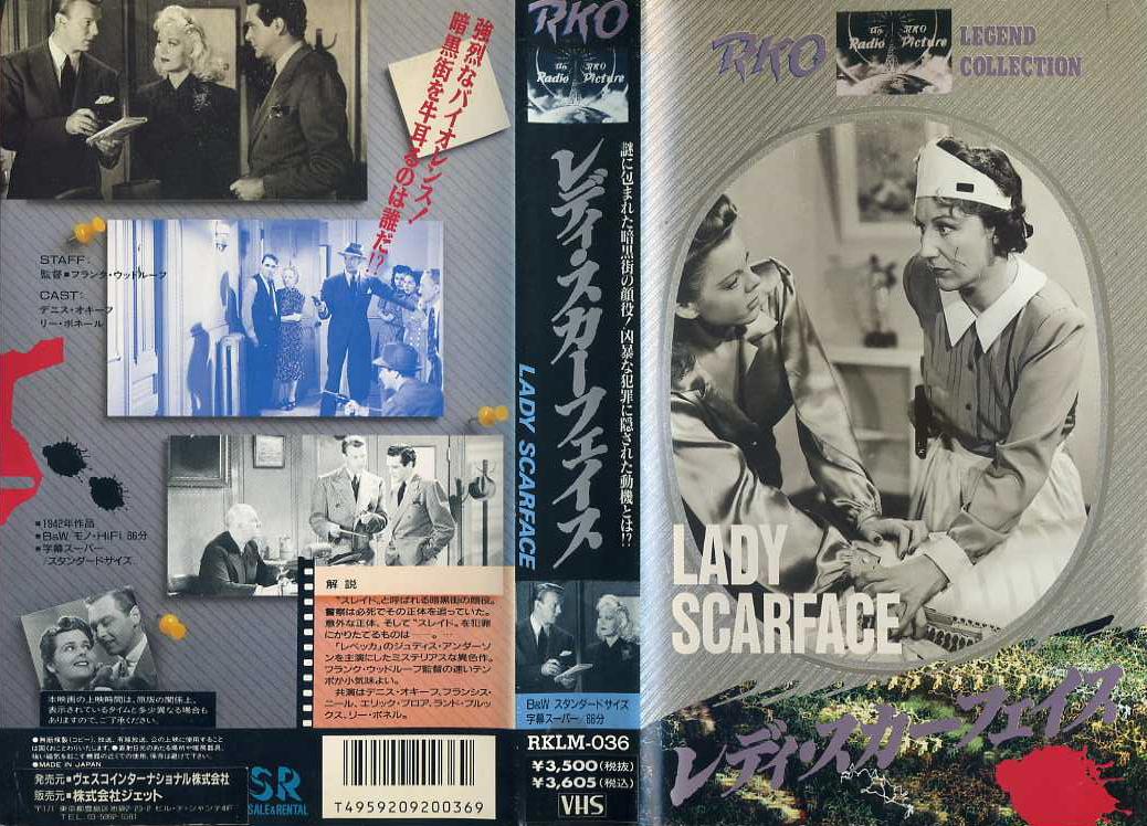レディ・スカーフェイス VHSネットレンタル ビデオ博物館 廃盤ビデオ専門店 株式会社kプラス