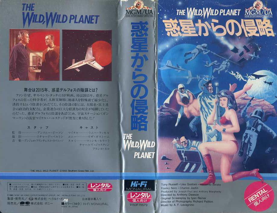 惑星からの侵略 VHSネットレンタル ビデオ博物館 廃盤ビデオ専門店 株式会社kプラス
