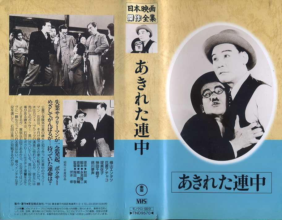 あきれた連中 VHSネットレンタル ビデオ博物館 廃盤ビデオ専門店 株式会社kプラス