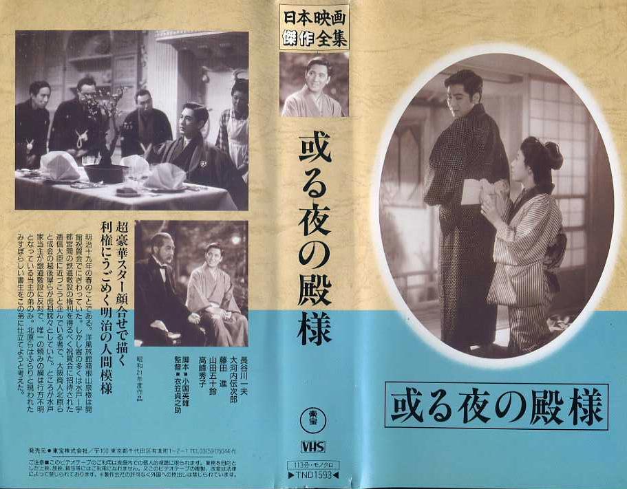 或る夜の殿様 VHSネットレンタル  ビデオ博物館 廃盤ビデオ専門店 株式会社Kプラス