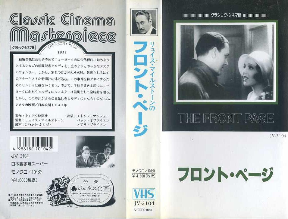 犯罪都市 フロント・ページ VHSネットレンタル ビデオ博物館 廃盤ビデオ専門店 株式会社Kプラス