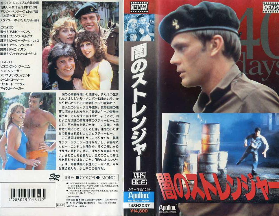 闇のストレンジャー VHSネットレンタル ビデオ博物館 廃盤ビデオ専門店 株式会社kプラス
