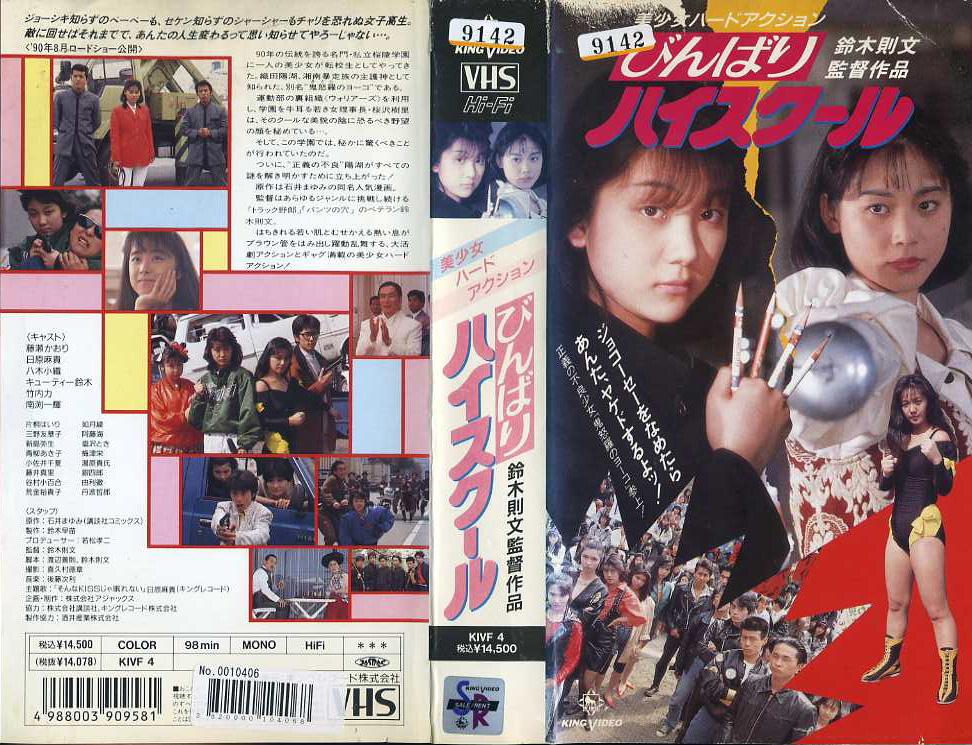 びんばりハイスクール VHSネットレンタル ビデオ博物館 廃盤ビデオ専門店 株式会社kプラス