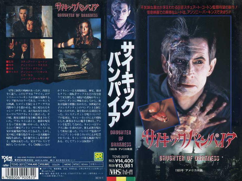 サイキック・バンパイア VHSネットレンタル ビデオ博物館 廃盤ビデオ専門店 株式会社Kプラス