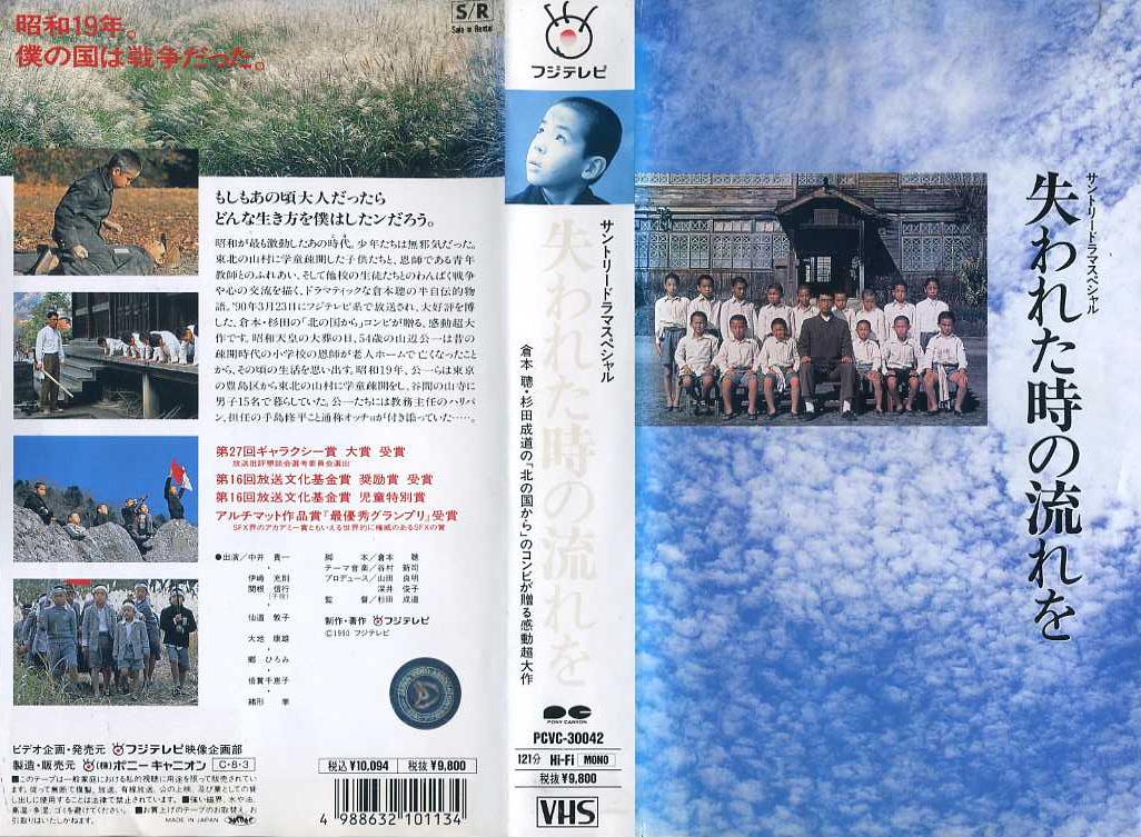 失われた時の流れを VHSネットレンタル ビデオ博物館 廃盤ビデオ専門店 株式会社Kプラス
