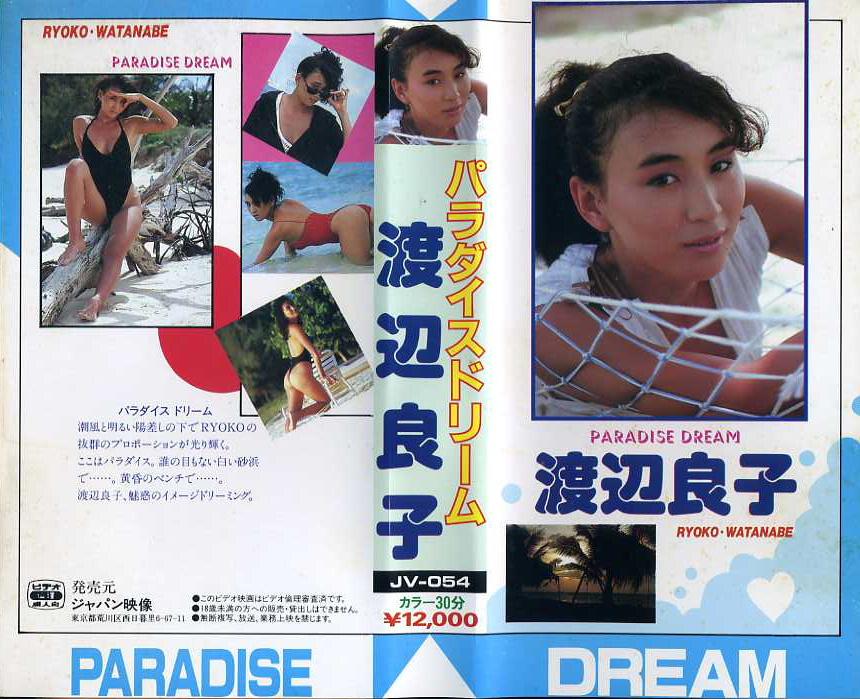 渡辺良子 パラダイスドリーム VHSネットレンタル ビデオ博物館 廃盤ビデオ専門店 株式会社kプラス