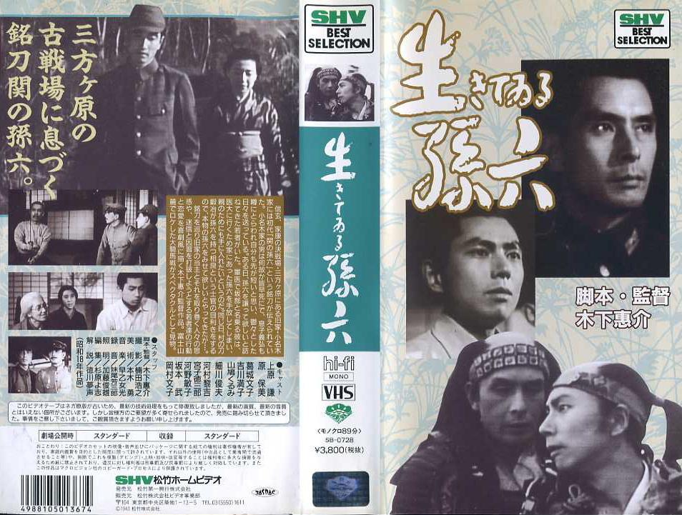 生きてゐる孫六 VHSネットレンタル ビデオ博物館 廃盤ビデオ専門店 株式会社kプラス