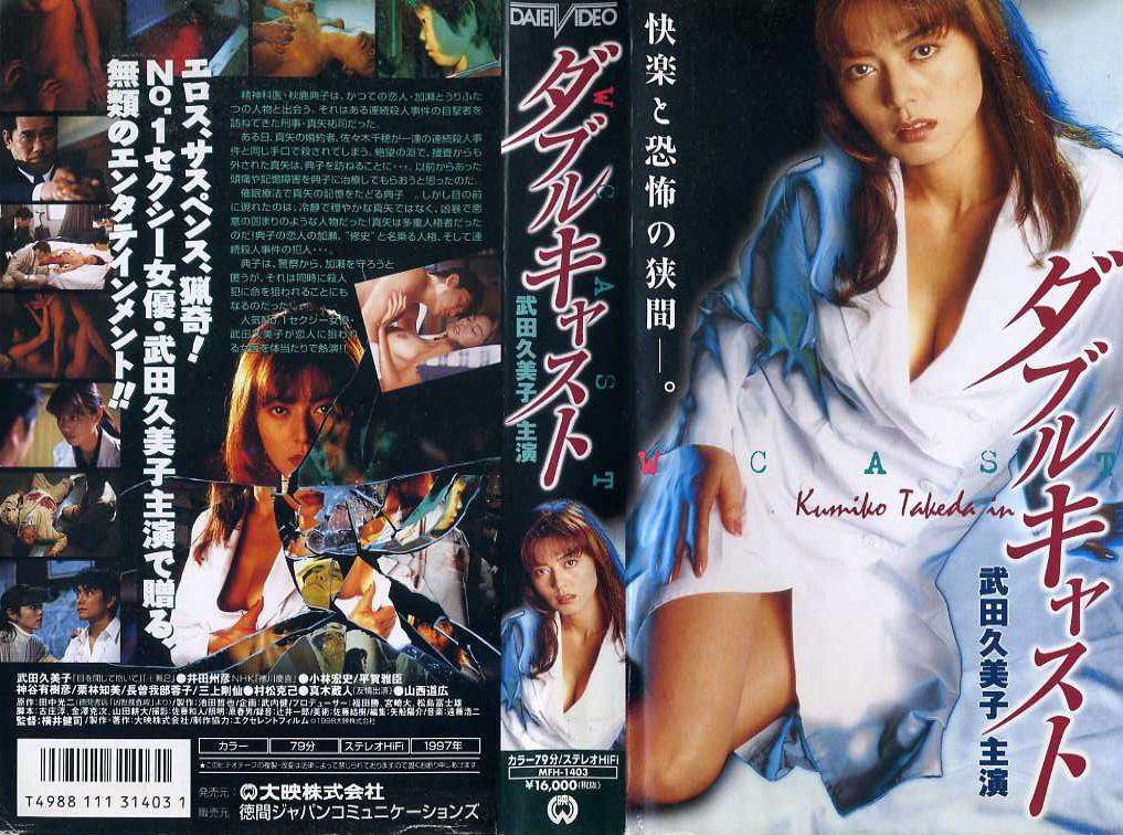 ダブルキャスト VHSネットレンタル ビデオ博物館 廃盤ビデオ専門店 株式会社kプラス