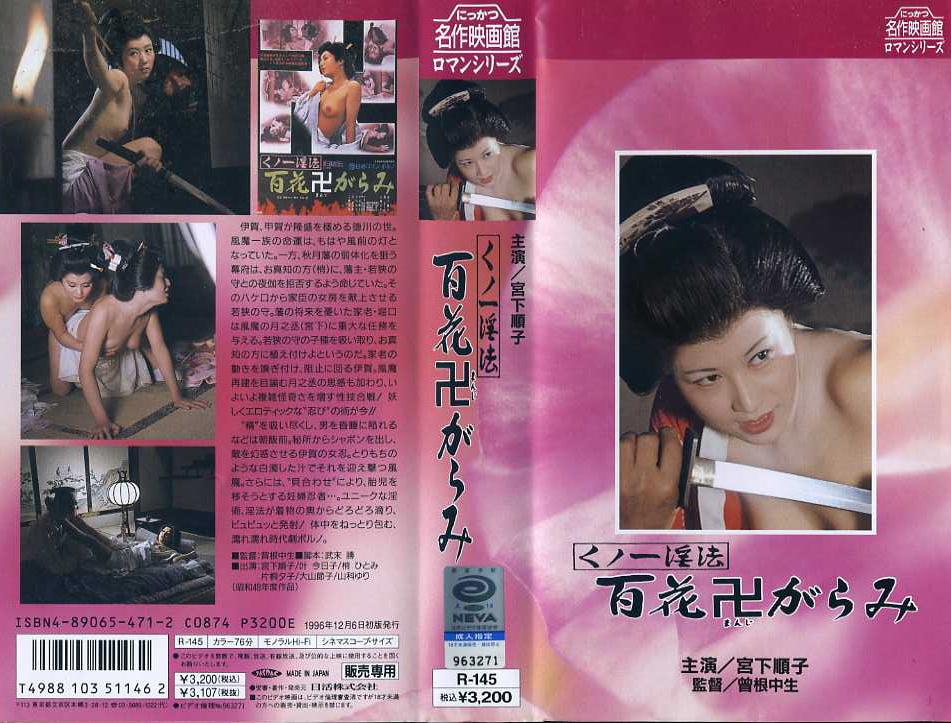 くノ一淫法 百花卍がらみ VHSネットレンタル ビデオ博物館 廃盤ビデオ専門店 株式会社kプラス