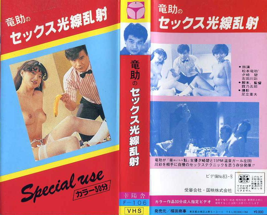 竜助のセックス光線乱射 VHSネットレンタル ビデオ博物館 廃盤ビデオ専門店 株式会社kプラス